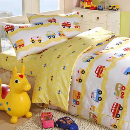 義大利Fancy Belle《車車遊樂園》雙人四件式舖棉兩用被床包組