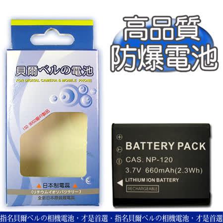 【貝爾日芯高品質】Casio NP-120 / NP120 適用EX-ZS10,EX-S200 (660mAh)@免運費@