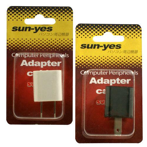 順悅 SUNYES 家用電源轉USB 變壓器-黑 / 白