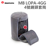 Manfrotto MB LOPA-4GG 4號鏡頭套筒