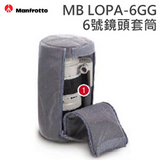 Manfrotto MB LOPA-6GG 6號鏡頭套筒