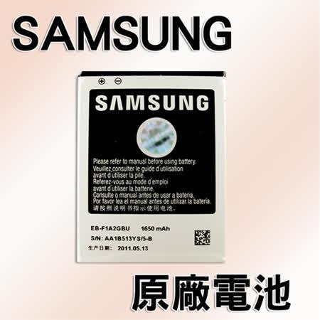 三星SAMSUNG i9100 Galaxy S2 / S II 原廠手機電池 (全新密封包裝)