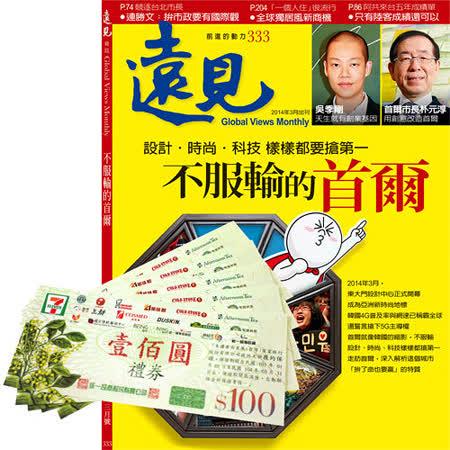 《遠見雜誌》1年12期 + 7-11禮券500元