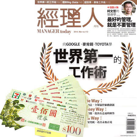 《經理人月刊》1年12期 + 7-11禮券500元