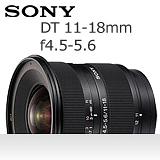 SONY DT 11-18mm F4.5-5.6 數位單眼相機鏡頭(平輸)-加送大吹球清潔組+硬式保護貼
