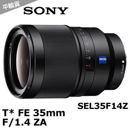 SONY 卡爾蔡司 Distagon T* FE 35mm F1.4 ZA*(平輸)-送抗UV鏡72mm+專用拭鏡筆