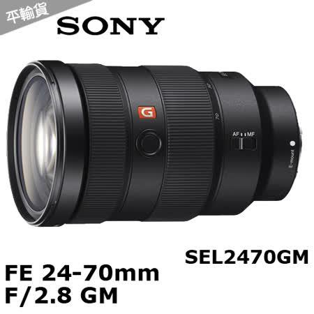 SONY G 鏡 FE 24-70mm F2.8GM *(平輸)-加送抗UV鏡82mm+專用拭鏡筆
