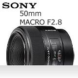 SONY 50mm MACRO F2.8 數位近攝鏡頭(平輸)-加送大吹球清潔組+硬式保護貼