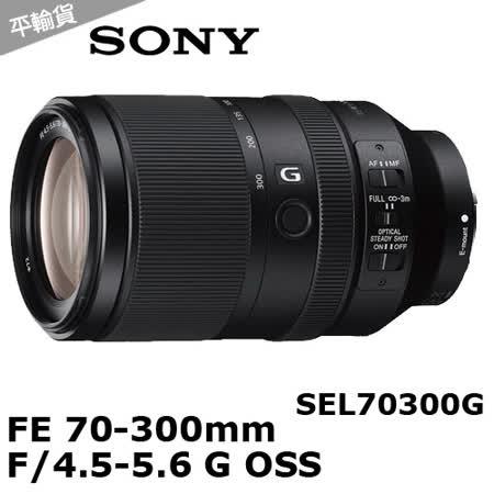 SONYG 鏡 FE70-300mm F4.5-5.6 G OSS*(平輸)-送UV(72mm)+專屬拭鏡筆