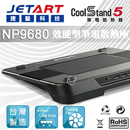 JetArt 捷藝 CoolStand5 NP9680 台灣製 人體工學 效能型筆電散熱座