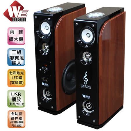 WEMAN威名 主動式RMVB/USB多媒體卡拉OK喇叭組(WLS-358P)送藍芽接收器+憤怒鳥迷你系列重低音喇叭(款式隨機)