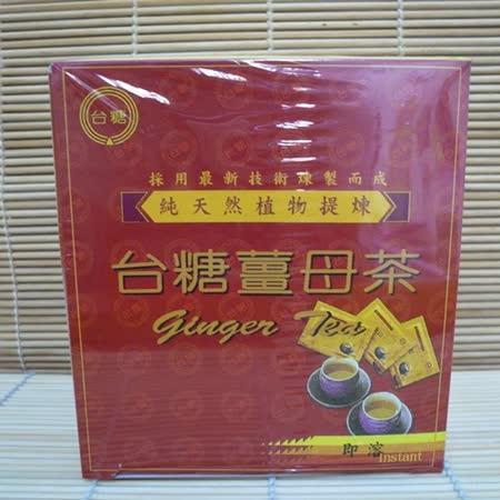 台糖薑母茶(20gX12包)x3盒~溫暖您的心