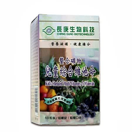 【長庚生技】螯合礦物-兒童綜合維他命X3瓶(60粒/瓶)