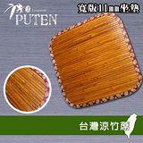 【浦田PUTEN】焦糖蓆 11mm坐墊- 1入『竹蓆/涼蓆』外銷日本第一