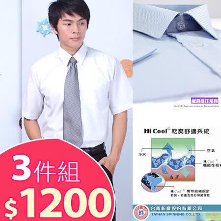 JIA HUEI 短袖柔挺領男仕吸濕排汗襯衫 3158系列 三件促銷價 [台灣製造]