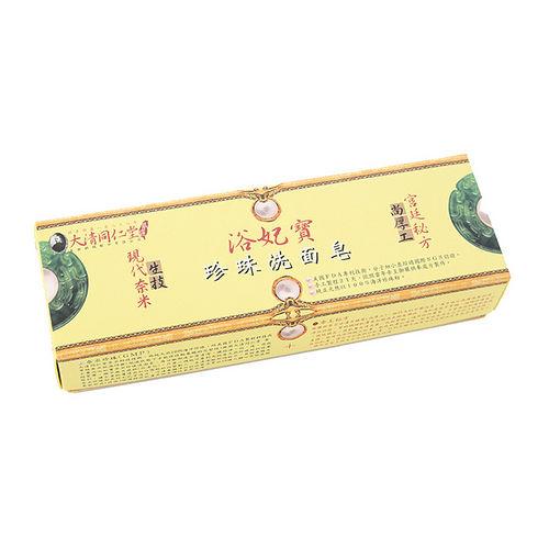 【大清同仁堂】宮廷秘方 浴妃寶★珍珠洗面皂3入禮盒組★(G0022-3)