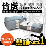 《超值組合》竹炭收納 棉被收納90L + 床下型70L