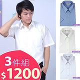 JIA HUEI 男仕短袖襯衫 海島棉系列 三件促銷 [台灣製造]