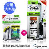 搶便宜組合【美國 SonicScrebber】電動清潔刷-家用款 (CT-HA01)+家用款刷頭泡棉組(CT-HB02)