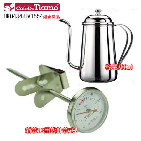 Tiamo WSS35A/ST 新款! 兩用溫度計+700ml 細口壺組合 (HK0434+HA1554)