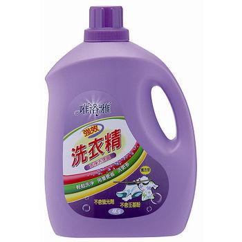 唯浴雅強效洗衣精-薰衣草香4L
