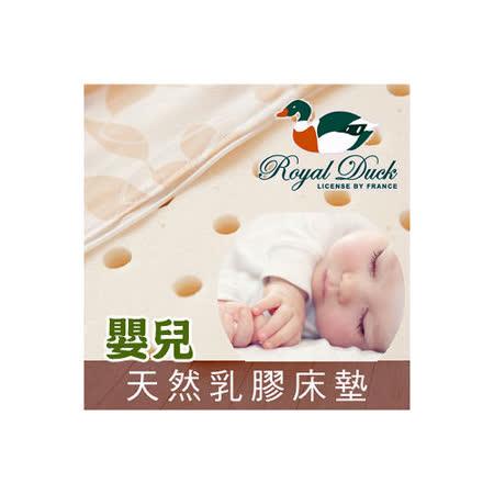 【ROYAL DUCK】天然乳膠床墊.厚度2.5cm.嬰兒床2X4尺.馬來西亞進口