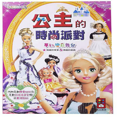 公主的時尚派對-靜電貼紙遊戲書