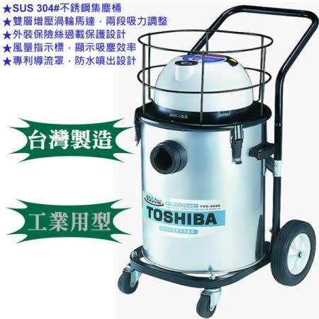 TOSHIBA 東芝乾濕吸塵器工業用型(TVC-10.0)