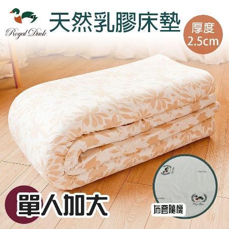 【名流寢飾】ROYAL DUCK.純天然乳膠床墊.厚度2.5cm.加大單人.馬來西亞進口