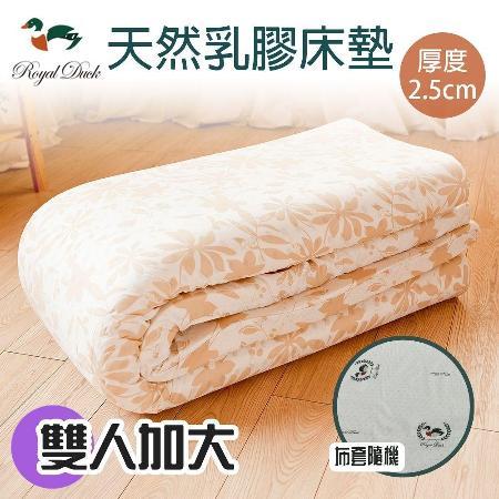 【名流寢飾】ROYAL DUCK.純天然乳膠床墊.厚度2.5cm.加大雙人.馬來西亞進口