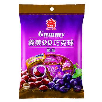 義美QQ巧克力球-葡萄口味200g
