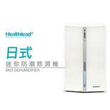 Healthlead 日式迷你防潮除濕機(珍珠白)