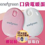 enegreen 口袋電暖蛋_櫻花粉紅色 (KHP-02CP)