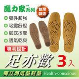 (3入裝)足亦歡獨立筒氣墊式鞋墊/預防腳臭/舒緩腳底壓力