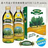 【蒙特樂】義大利進口橄欖油(PURE)1公升x2瓶M-11