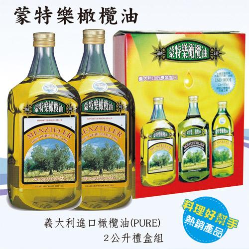~蒙特樂~義大利 橄欖油^(PURE^)2公升x2瓶R~22
