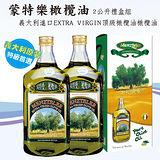 【蒙特樂】義大利進口頂級橄欖油(EXTRA VIRGIN)2公升x2瓶M-33