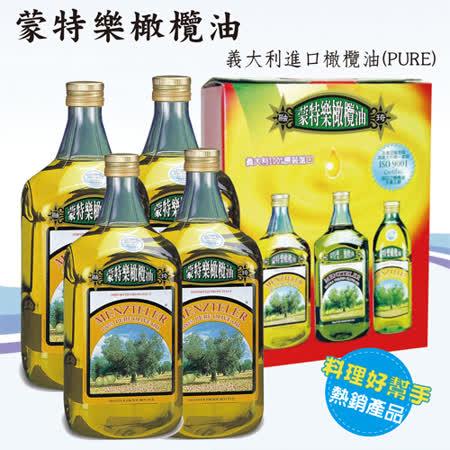 【蒙特樂】義大利進口橄欖油(PURE)2公升x4瓶R-22