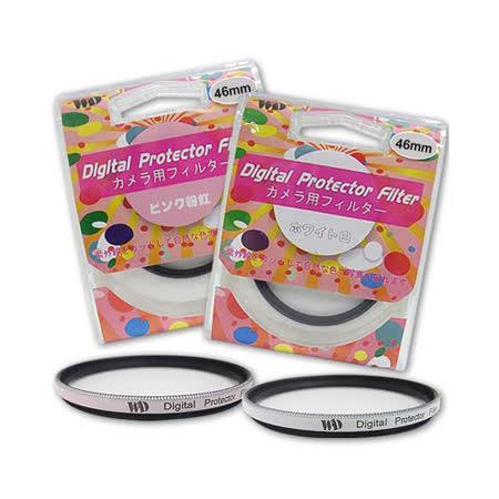 WD Digital Protector Filter彩色薄框UV保護鏡/46mm