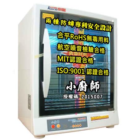 【好物推薦】gohappy 線上快樂購小廚師 三層防爆殺菌烘碗機TF-989A評價好嗎最 便宜 網 路 量販 店