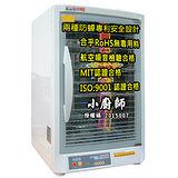 小廚師 奈米光觸媒四層防爆烘碗機(TF-979A)