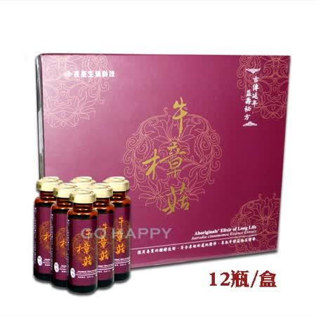 【長庚生技】牛樟菇純液_禮盒裝(20ml/瓶,12瓶入)~全素可食