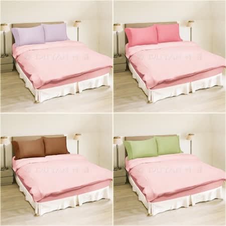 【DUYAN-淡粉紅】雙人四件式精梳棉被套床包組《枕套四選一色》
