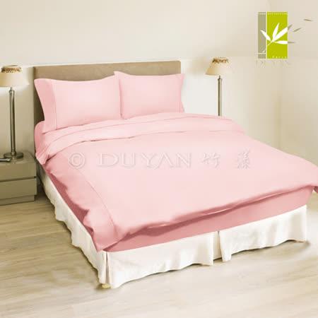 【DUYAN-絕色漾彩】雙人四件式精梳棉被套床包組《淡粉紅》