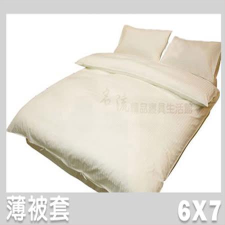 【名流精品寢具生活館】5星級旅館專用.雙人薄被套.260條紗.全程臺灣製造 6x7