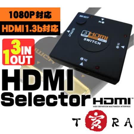 TORA 1080P HDMI切換器(3進1出)