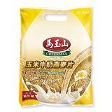 馬玉山燕麥片-玉米牛奶30g*10入