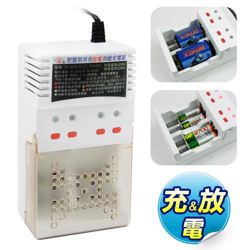 【全能充電王】智慧型充放電器(可充1.2.3.4號充電電池)