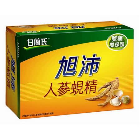 【白蘭氏】旭沛人蔘蜆精60g (6罐/盒*12盒)
