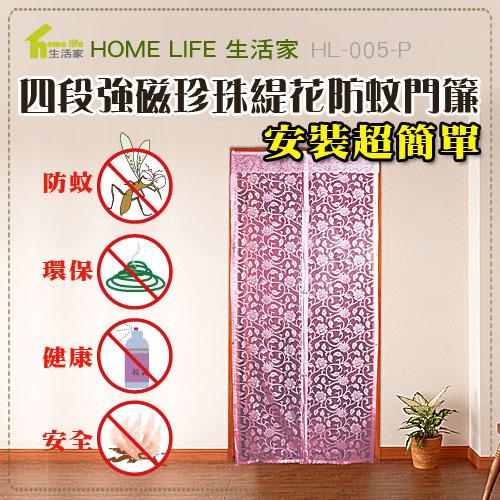 【HOME LIFE】生活家第五代四段式強磁珍珠緹花防蚊門簾(HL-005)4組裝~花色隨機